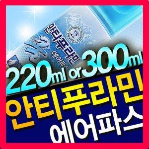 유한양행/안티푸라민 쿨 에어파스/스프레이/뿌리는파