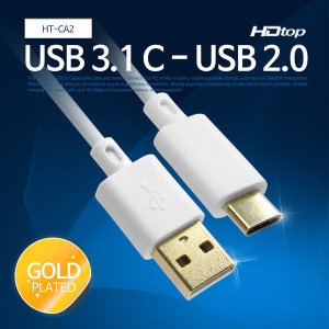 HDTOP USB 3.1 C타입 TO 2.0 A 케이블 50CM HT-CA2050