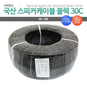 마하링크 국산 스피커케이블 블랙 30C 100M ML-30B100