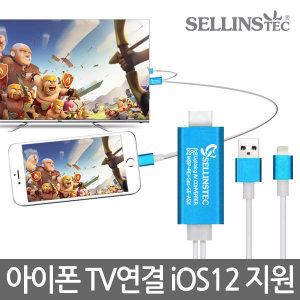 아이폰TV연결 HDMI TV미러링 iPhoneX 8P 7P~5/SE-A501