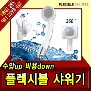 플렉시블 샤워기 절수 필터 녹물제거 샤워헤드 기능성