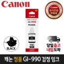 정품 캐논잉크 GI-990/GI990 G1900/G2900/G3900/