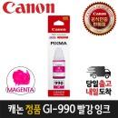 캐논잉크 정품 GI-990 M 빨강