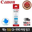 캐논잉크 정품 GI-990 C 파랑