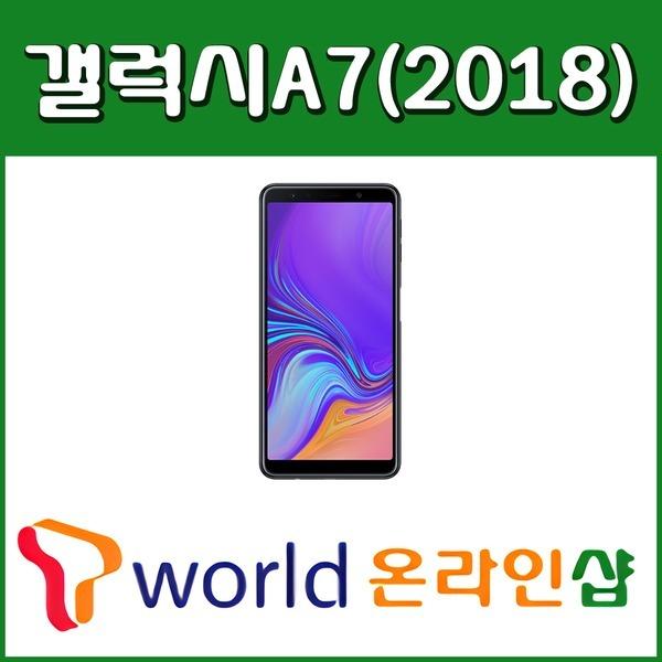 SKT 기기변경 갤럭시A7 2018  SM-A750N 사은품증정