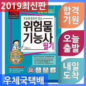 성안당 무료동영상이 있는 위험물기능사 필기 여승훈 저 - 합격전략 핸드북 수록 2019