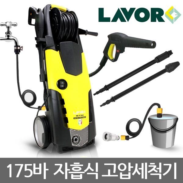 LAVOR STM160 자흡식 175바 라보 고압세척기 세차기
