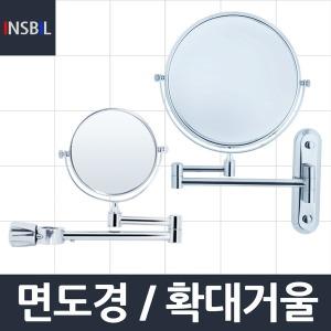 면도경 면도거울 확대경 미용 욕실거울 세면거울