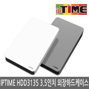 오늘출발 IPTIME HDD3135 외장하드케이스/3.5인치