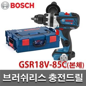 BOSCH 충전드릴/GSR18V-85C/브러쉬리스/보쉬/베어툴/