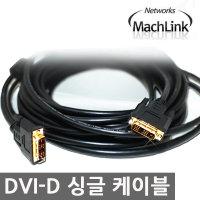 DVI to DVI-D 싱글 케이블 5M ML-DDS050 당일발송