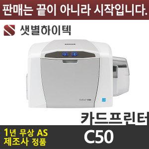 카드프린터 C50 수입정품 카드발급기 사원증 카드제작