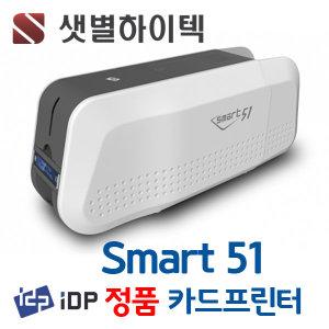 스마트카드프린터 SMART51 카드발급기 카드발급프린터