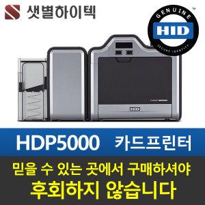 카드프린터 HDP5000 사원증 신분증 제작 카드발급기