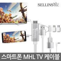 MHL케이블 스마트폰TV연결S2~S9/노트~9/G2~V40/아이폰
