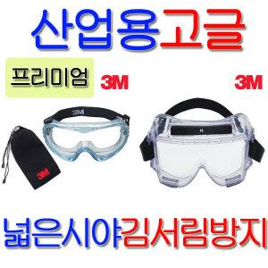3m 보안경 고글 산업용 눈보호안경 작업용 신형