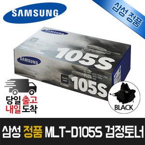 삼성토너 정품 MLT-D105S SCX-4623/4622/2525/D105L