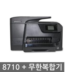 HP 무한잉크복합기 8710 2200ml 프린터 방문설치가능