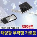 태양광 30W 태양판 부착형 가로등 LED 태양열 야외조명