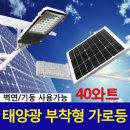 태양광 40W 태양판 부착형 가로등 LED 태양열 야외조명