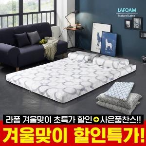 라폼 최고급 천연라텍스 매트리스/월동특가+사은품