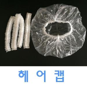 일회용모자(100개)/부직포/헤어캡/비닐모자/귀커버