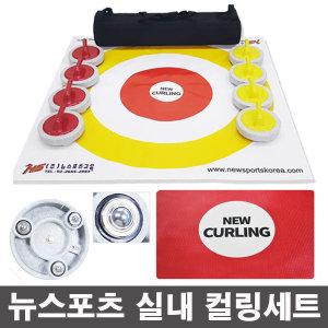뉴스포츠 컬링세트 - 플로어컬링 세트 실내컬링 컬링