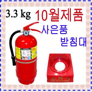 3.3kg분말소화기/ 10월 최신제품(받침대포함)/가정용