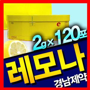 경남/C레모나/신포장/120포/비타민C/비타민씨
