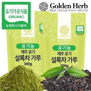 유기농 제주 유기 설녹차 가루 600g/녹차잎/분말/티백