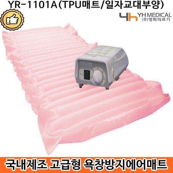 고급형 욕창방지매트 YR-1101A 의료용 욕창 에어매트