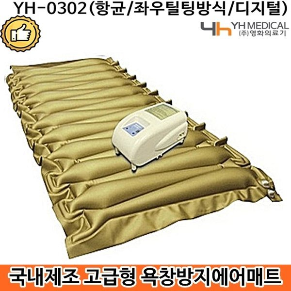 고급형 욕창방지매트 YH-0302 의료용 욕창 에어매트