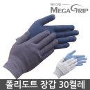메가그립 폴리도트장갑 30켤레 표백 점박이 코팅장갑 +