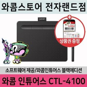 와콤인튜어스CTL-4100 타블렛/전자랜드점