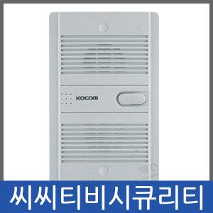 코콤 인터폰 DS-2N 자기