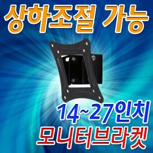 14~27인치 소형브라켓 상하조절 모니터 벽걸이 브라켓