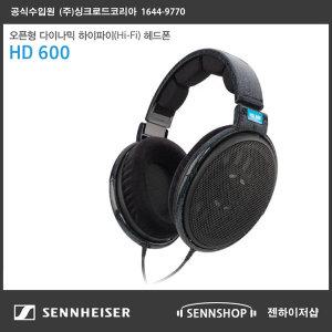 젠하이저 헤드폰 HD 600 / 공식수입원/