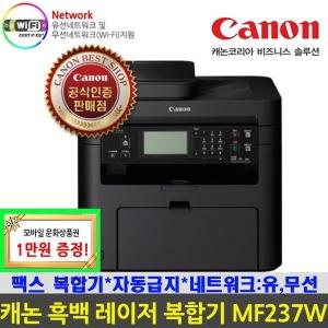 캐논레이저복합기 MF237w 토너포함 팩스 복합기an