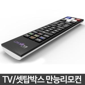 링콜 만능리모컨 TV리모컨 리모콘 삼성/LG/셋톱박스
