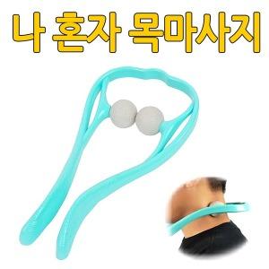 골프공 목안마기 어깨 안마봉/마사지/결림/뭉침/지압
