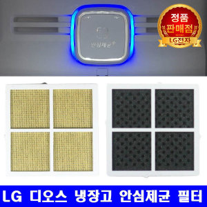 LG 엘지 냉장고 디오스 안심제균 탈취 교체 정품필터