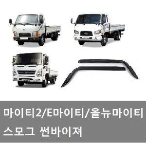 대성부품/마이티 썬바이져/E마이티/올뉴마이티/2.5톤