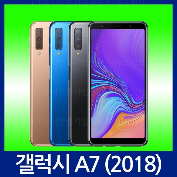 KT/번호이동/갤럭시A7 2018 SM-A750NK/유심면제가능