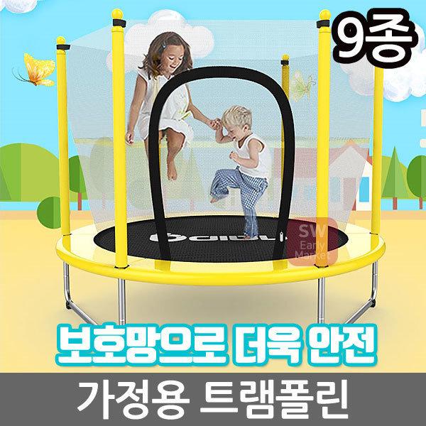 어린이 가정용 유아트램폴린 안전망 트램펄린 방방이