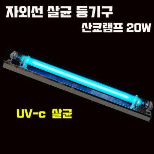 산쿄램프/살균등20w안정기등기구램프포함/곰팡이제거