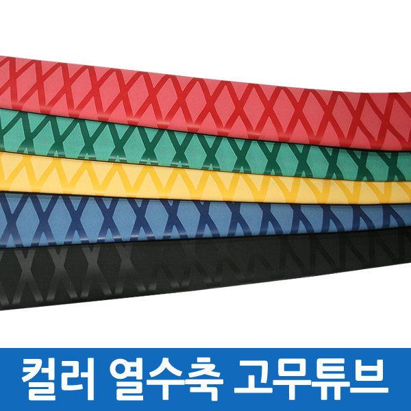 열수축튜브 수축고무 손잡이 고무교체 낚시대 그립