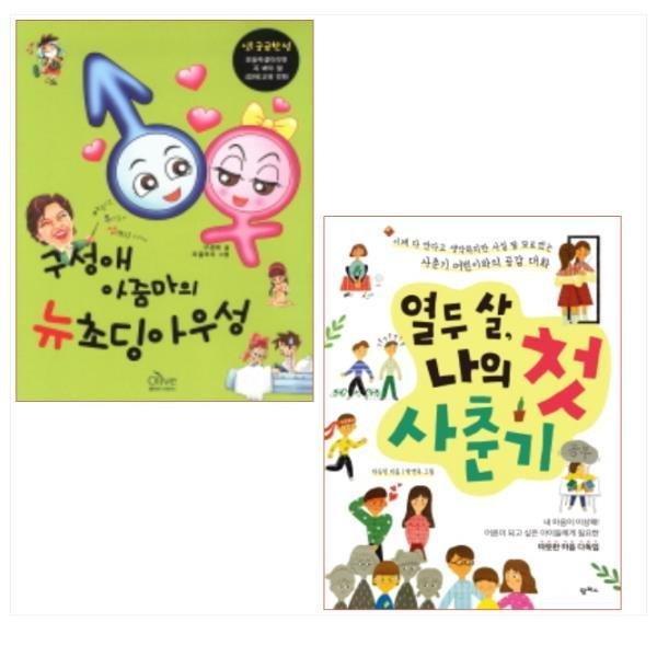 팜파스  구성애 아줌마의 뉴초딩아우성+열두 살 나의 첫 사춘기 (전2권)