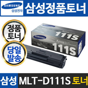 정품토너 MLT-D111S 맞교환/SL-M2020 M2024 2027 2029