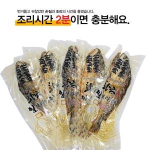 특대사이즈 보리굴비 황금찜 보리굴비 5마리 진공포장