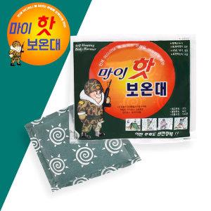 마이핫 보온대 핫팩/군용핫팩/손난로 50팩 20년 최신